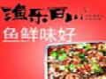 渔乐百川烤鱼加盟