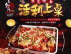 温州烤鱼加盟店 1对1教学 70多种产品 月入3万元