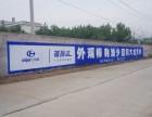 墙体广告找济南灵诺,全国发布