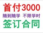 宝山庙行驾校60天拿证,上海学车,通过率高,不限学时的驾校