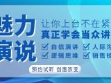 重庆管理培训班 销售口才培训 普通话培训班