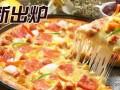 新出炉披萨加盟条件