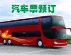 重庆到齐齐哈尔客车直达长途汽车卧铺在哪坐/多久到