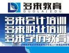 专业学历教育就在郑东新区多来教育
