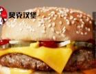 汉堡店连锁加盟,汉堡店加盟排行榜