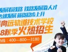 南昌向远轨道技术学校2018秋季招生简章