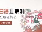 广州日语口语培训 24H在线配套【辅导课程