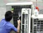 衡阳专业空调深度清洗、杀菌、消毒、保养、除异味
