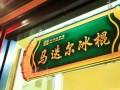 哈尔滨马迭尔冰棍儿加盟 马迭尔冷饮店加盟