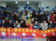 国家开放大学,四川农大,成人自考本科 专本套读