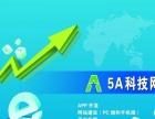 5A科技专业的vi设计logo设计