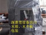 惠州木箱打包装公司提供IPPC出口木箱包装