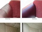 真皮沙发汽车座椅护理/美容清洗/补色上色/翻新修理