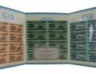 哈尔滨回收分币八连体,高价回收连体钞回收纪念钞价格