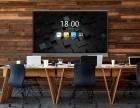 达芬奇55寸智能会议平板 专业版会议平板 会议一体机