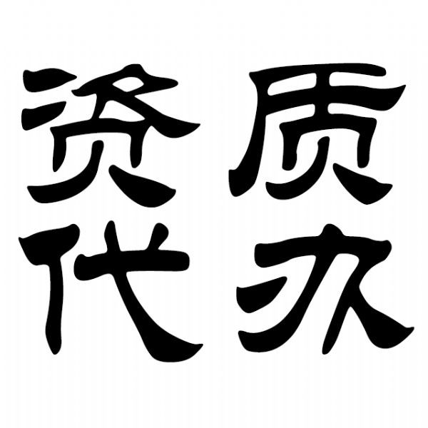 贵州宏泰全省专业代办工商注册,房建,公路,劳务及资质转让