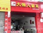 开小吃店需要多少钱-大懒人冒菜开放区域加盟一览
