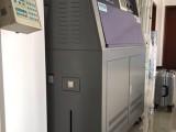 UV紫外耐气候老化试验箱