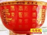 绵阳寿碗定制,德阳寿碗定制