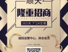 顺天粮仓全国****认证微交易平台广州总部招商