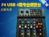 F4 小型4路调音台/录音/网络K歌/喊麦 /调音台/外置电源