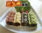 千首特色小吃新品尝乡依-裹肠 小吃加盟10大品牌十一送大礼