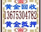 定陶高价 专业(回收黄金)-
