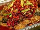 加盟巫山烤鱼多少钱 学习巫山烤鱼技术费用多少