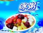 冰粥加盟店榜/冰粥店加盟