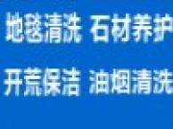 深圳龙岗厨房油烟地毯地板清洗公司价格多少怎么收费