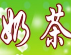 四川奶茶加盟
