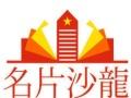'名片沙龙'活动策划会展会务婚介商介加盟 娱乐场所