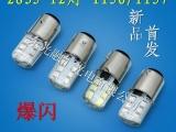 厂家批发新款LED刹车灯 硅胶防水晶灯 汽摩尾灯 爆闪刹车灯 外