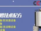 【家庭车用尿素设备】加盟/加盟费用/项目详情