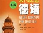 企业或一对一德语法语意大利语培训学习班就找海韵外语