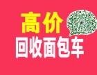 上海上门收购二手金杯面包车
