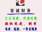 湖南安于诚财务代理记账和公司注册