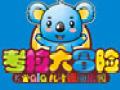 考拉大冒险儿童游乐园加盟