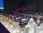 佛山上门定制宴会,专业冷餐会,自助餐,围餐,茶歇