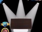 LED电子屏
