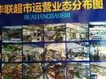工农街世纪华联超市 商业街卖场 10平米