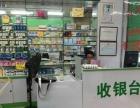 十年药店低价转让