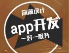 东莞app开发公司 樟木头app开发公司 请找优诺网络