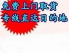 武昌物流托运行李箱包裹家电家具电动车婚纱照生活用品托运