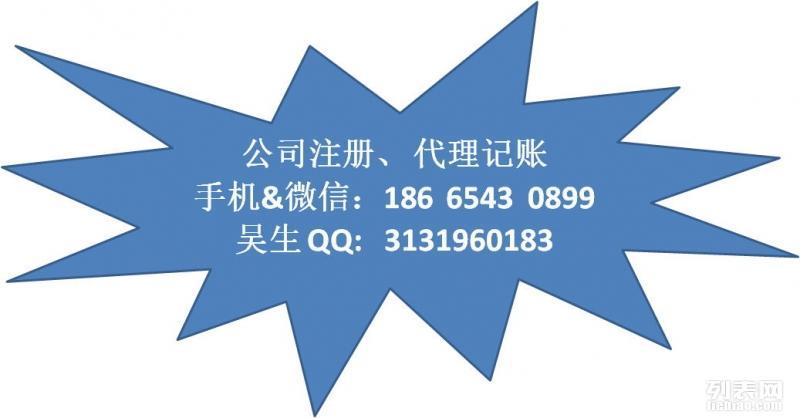 顺德公司注册变更转让代理记账18665430899