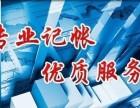 闵行七莘路代理记账 公司注册 社保代办 进出口业务办理