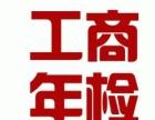 郑州2018个体营业执照年检就找创兴财税