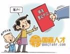 杭州落户咨询及代办