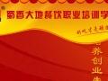 蜀香大地餐饮培训学校