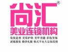山东尚汇美业连锁新娘早妆跟妆个人形象设计韩式半永久